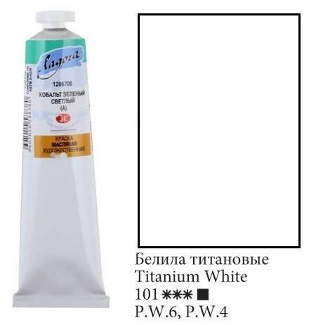 Масляные краски, Белила Титановые, 120 мл Ладога, фото 2