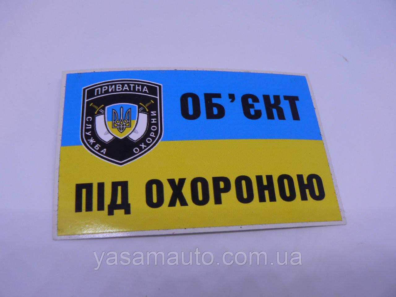 Наклейка п4 ОБ'ЄКТ ПІД ОХОРОНОЮ 78х55мм под охраной охрана Приватна служба охорони на авто маленькая