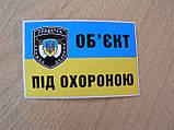 Наклейка п4 ОБ'ЄКТ ПІД ОХОРОНОЮ 78х55мм под охраной охрана Приватна служба охорони на авто маленькая, фото 2