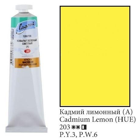 Масляная краска Ладога Кадмий лимонный (А), 120 мл