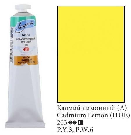 Масляная краска Ладога Кадмий лимонный (А), 120 мл, фото 2