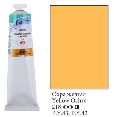 Масляная краска Ладога Охра желтая , 120 мл , фото 2