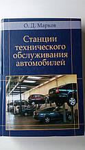 Станции технического обслуживания автомобилей. Марков О.Д.
