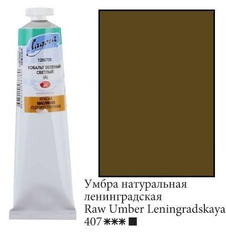Масляная краска Ладога Умбра натуральная Ленинградская, 120 мл , фото 2