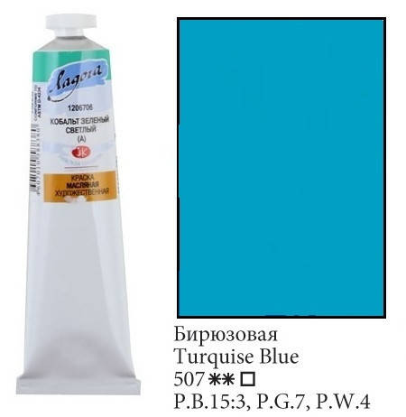 Масляные краски, Бирюзовая, 120 мл Ладога, фото 2