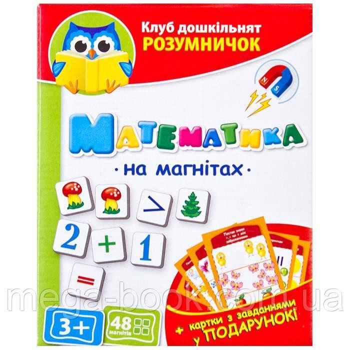Розумничок  Гра на магнітах Математика Vladi Toys