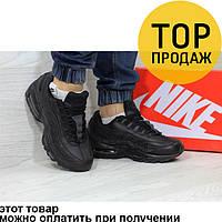 Мужские кроссовки Nike 95, черного цвета / кроссовки мужские Найк, кожаные, удобные, модные