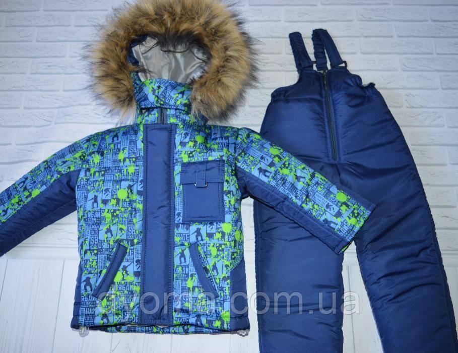 """Детский зимний костюм для мальчиков """"Клякса"""", куртка+полукомбинезон"""