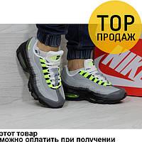 Мужские кроссовки Nike 95, серые с салатовым / кроссовки мужские Найк, кожаные, удобные, модные