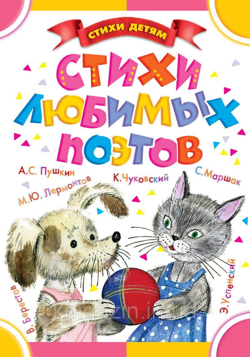 Пушкин, Лермонтов, Маршак: Стихи любимых поэтов