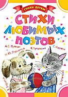 Пушкин, Лермонтов, Маршак: Стихи любимых поэтов, фото 1