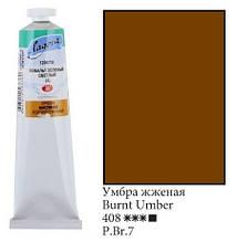 Масляная краска Ладога Умбра жженая , 46 мл