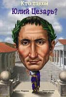 Детская книга Медина Нико: Кто такой Юлий Цезарь? Для детей от 6 лет