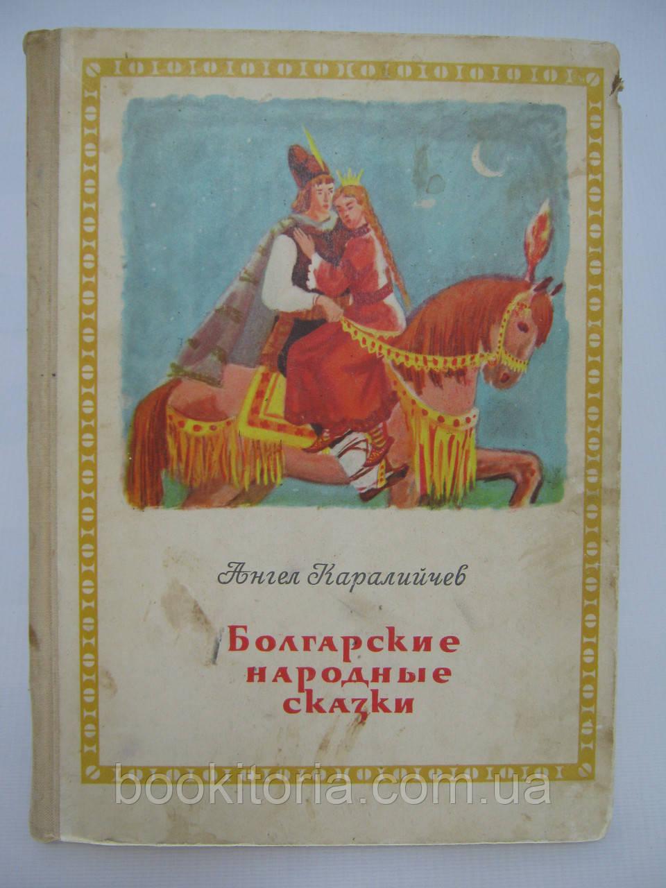 Каралийчев А. Болгарские народные сказки (б/у).