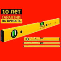 Профессиональные строительные уровни Stabila на 30 см