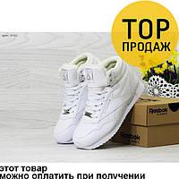 Женские зимние кроссовки Reebok, белого цвета / кроссовки женские Рибок, кожаные, высокие, модные
