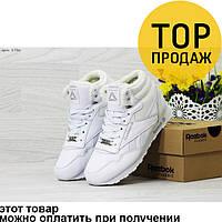 Женские зимние кроссовки Reebok, белые / кроссовки женские Рибок, пресс кожа, легкие, стильные