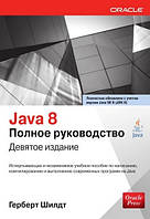 Java 8. Полное руководство. 9-е издание. Шилдт Г.