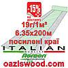 Агроволокно р-19 6,35*200м AGREEN 4сезона, усиленные края Итальянское качество