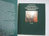 Никулин Н.Н. Золотой век нидерландской живописи. XV век (б/у)., фото 4