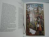 Никулин Н.Н. Золотой век нидерландской живописи. XV век (б/у)., фото 9