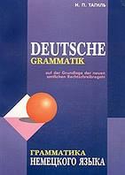 Тагиль, И. П.  Грамматика немецкого языка