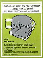 Військовий набір для підігріву та приготування їжі (ВНППЇ)