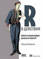R В ДЕЙСТВИИ. Анализ и визуализация данных на языке R