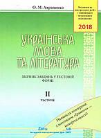 ЗНО 2018 Українська мова та література . Завдання в тестовій формі 2-га частина.