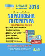 ЗНО-2018 Українська література. Комплексне видання.