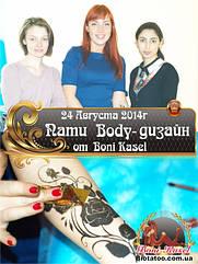 """«ПАТИ Body-дизайн» от  """"Boni Kasel"""""""