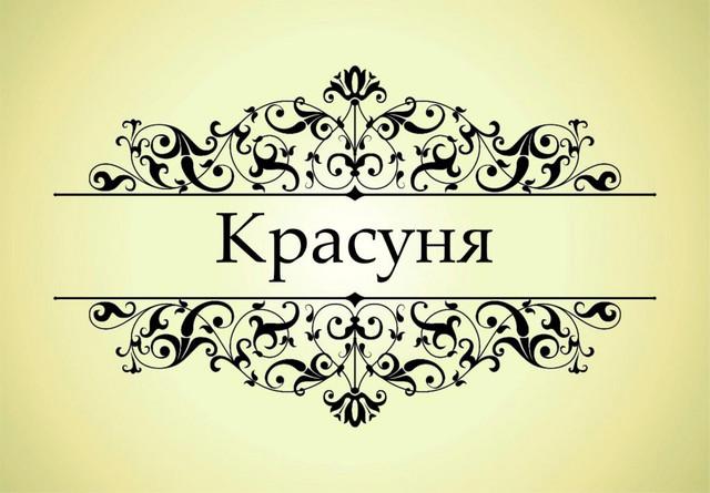 Заготовки от ТМ Красуня.
