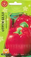 Перец сладкий Отрум Белл 30 сем (КОСТЮК)