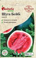 Арбуз Шуга Бейби 0,5 г. (Традиция)