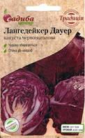 Капуста краснокочанная Лангедейкер Дауер 0,5 г (Традиция)