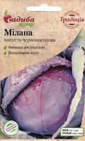 Капуста краснокочанная Милана 0,5 г (Традиция)