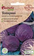 Капуста краснокочанная Топарани 0,5 г (Традиция)
