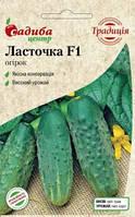 Огурец Ласточка F1 0,5 г (Традиция)