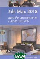 Ольга Миловская 3ds Max 2018. Дизайн интерьеров и архитектуры