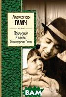 Галич Александр Аркадьевич Признание в любви. Стихотворения. Песни