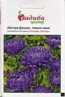 Астра Дюшес , темно -синяя, 0,2 г (Садыба Центр)