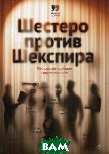 Семенова А. Шестеро против Шекспира. Печальные комедии современности