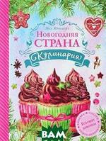 Яна Юрышева Новогодняя страна Кулинария. Готовят девочки