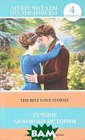 Nathaniel Hawthorne,Thomas Hardy,Джек Лондон The Best Love Stories / Лучшие любовные истории. Уровень 4