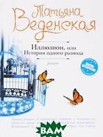 Веденская  Татьяна Иллюзион, или История одного развода