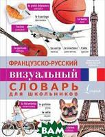 Французско-русский визуальный словарь для школьников
