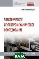 Шеховцов В.П. Электрическое и электромеханическое оборудование