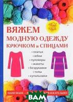 А. Спицына Вяжем модную одежду крючком и спицами