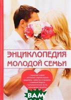 Л. А. Поливалина Энциклопедия молодой семьи