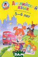 Крижановская Татьяна Владимировна Английский язык. Для детей 5-6 лет